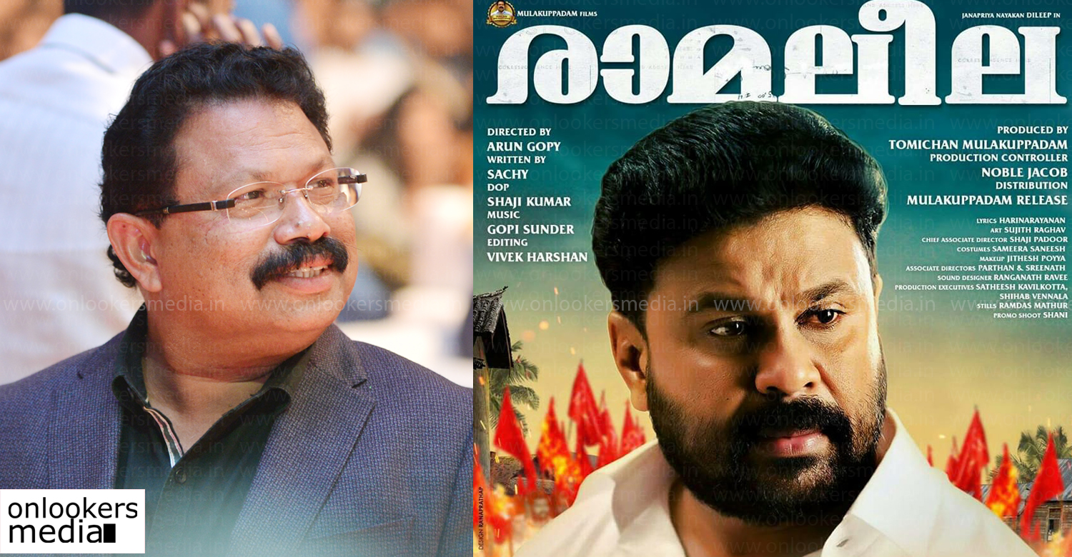 Ramaleela ,dileep new movie Ramaleela ,dileep new movie ,Ramaleela stills ,Tomichan Mulakupadam ramaleela ,Tomichan Mulakupadam new movie ,Tomichan Mulakupadam new malayalam movie ,pulimurugan producer new movie .Tomichan Mulakupadam new movie news