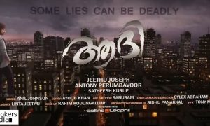 pranav mohanlal latest news, aadhi malayalam movie, pranav mohanlal new movie, aadhi latest news, pranav mohanlal jeethu joseph new movie