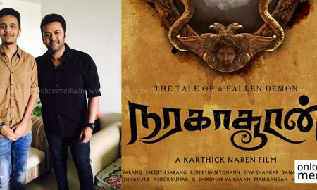 naragasooran,naragasooran new movie, indrajith, indrajith new movie, d16, karthik naren, karthik naren new movie, naragasooran movie poster, aravind swamy, aravind swamy new movie, shreya saran,indrajith tamil movie,
