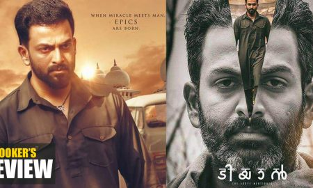 Tiyaan Review, Tiyaan Rating, tiyaan malayalam movie, tiyaan movie review report, tiyaan hit or flop, prithviraj flop movie, satheesh kurupu cameraman