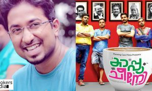 vineeth sreenivasan Cappuccino malayalam movie