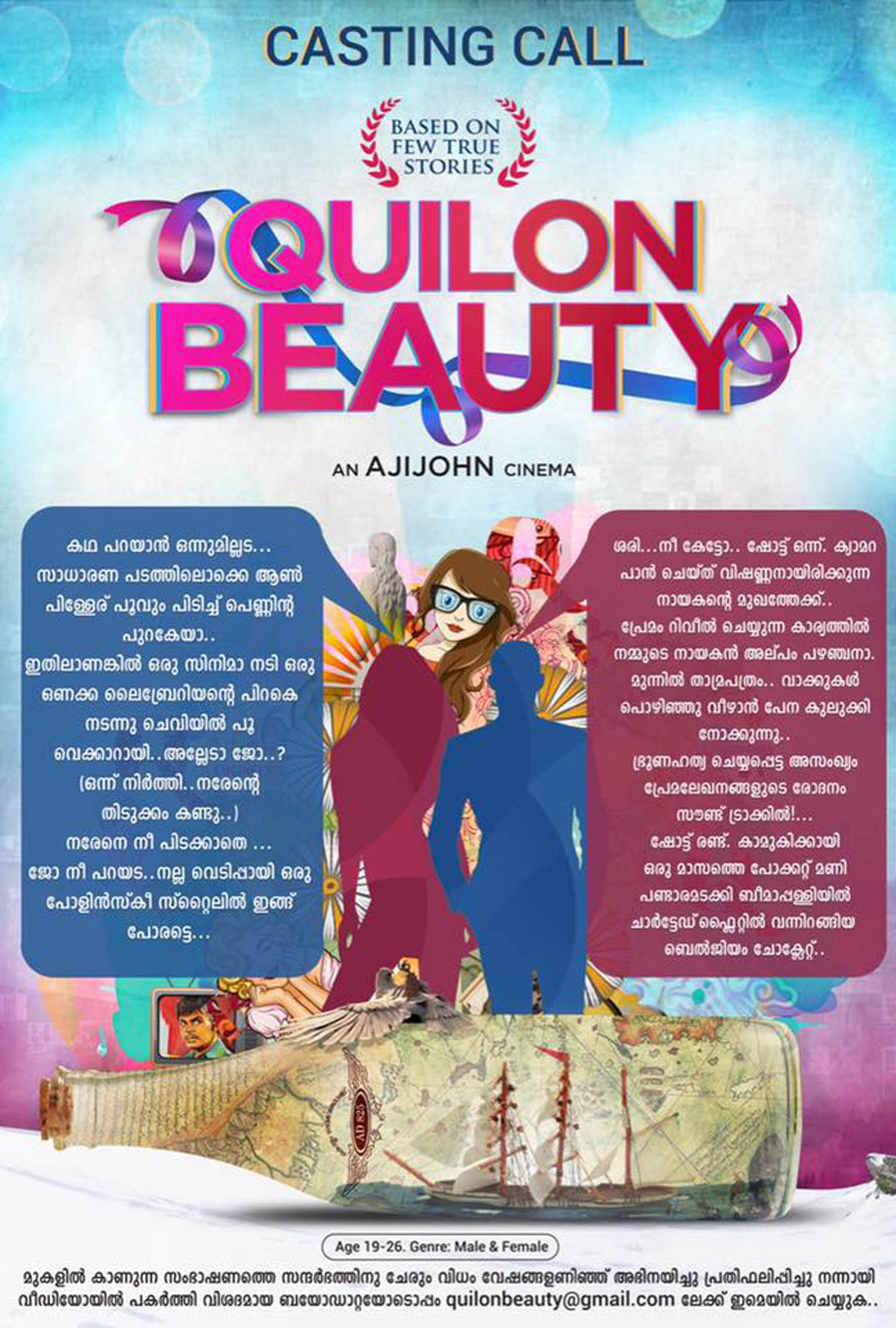 Quilon Beauty, aji john movie, hotel California malayalam movie, Quilon Beauty malayalam movie, latest malayalam movie, casting call
