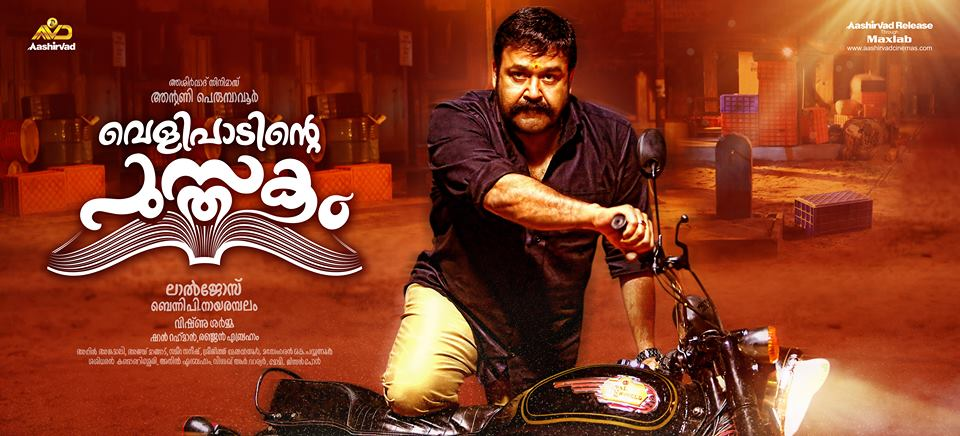 Velipadinte Pusthakam rating, Velipadinte Pusthakam review, Velipadinte Pusthakam hit or flop, malayalam movies 2017, mohanlal flop movies,