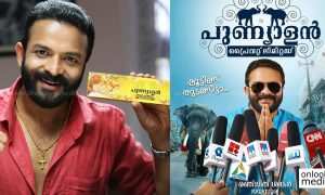 punyalan private limited, jayasurya, jayasurya new movie, ranjith sankar,ranjth sankar new movie,punyalan private limited movie stills, nyla usha, nyla usha new movie,