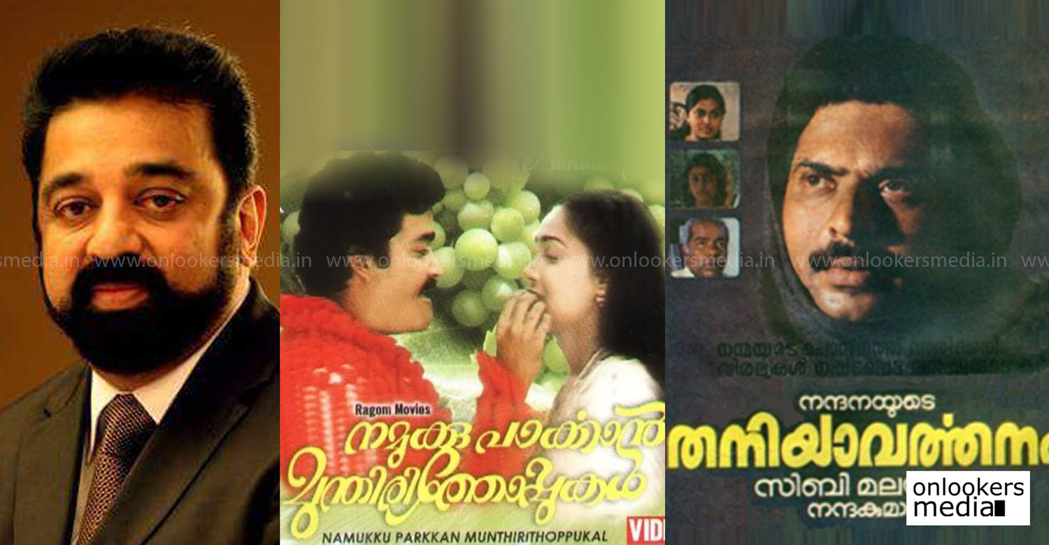 kamal haasan , kamal haasan malayalam movie, kamal haasan new movie, kamal haasan best movies,