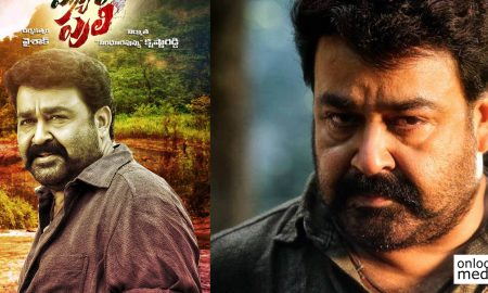 manyam puli,manyam puli tv rating,pulimurugan,mohanlal,mohanlal new movie, trp rating manyam puli,