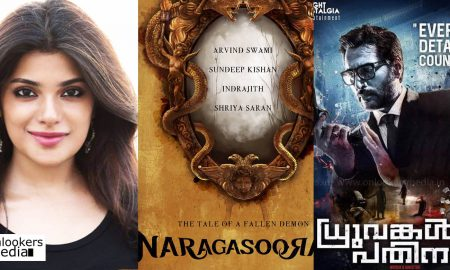 naragasooran,naragasooran new movie, indrajith, indrajith new movie, d16, karthik naren, karthik naren new movie, naragasooran movie poster, aravind swamy, aravind swamy new movie, shreya saran,indrajith tamil movie,sandeep kishan, sandeep kishan new movie, Meesaya Murukku