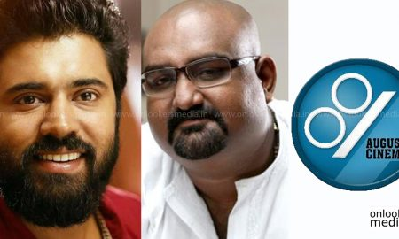 nivin pauly, nivin pauly new movie, 18-am padi, shankar ramakrishnan, shankar ramakrishnan new movie, august cinemas, august cinemas new movie, ranjith, ranjith director, casting call for 18-am padi,