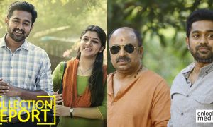 sunday holiday, sunday holiday new movie,asif ali, asif ali new movie, jis joy, maqtro pictures, aparna balamurali