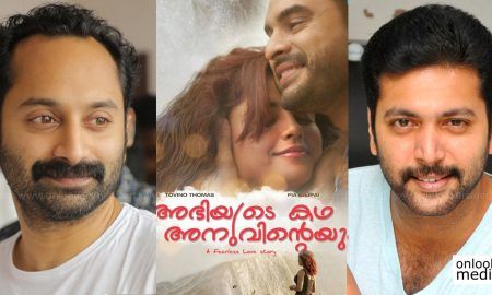 Abi & Anu,Abi & Anu movie stils, tovino thomas, tovino thomas tamil movie, tovino thomas new movie, br vijayalakshmi,Abhiyude Kadha Anuvinteyum,Abhiyude Kadha Anuvinteyum movie posters, abhiyum anuvum movie new poster, aravind swamy, aravind swamy new movie,fahad faasil launches tovino, jayam ravi tovino thomas, fahadh faasil tovino thomas, jayam ravi new movie, fahadh faasil new movie,Abhiyum Anuvum teaser,