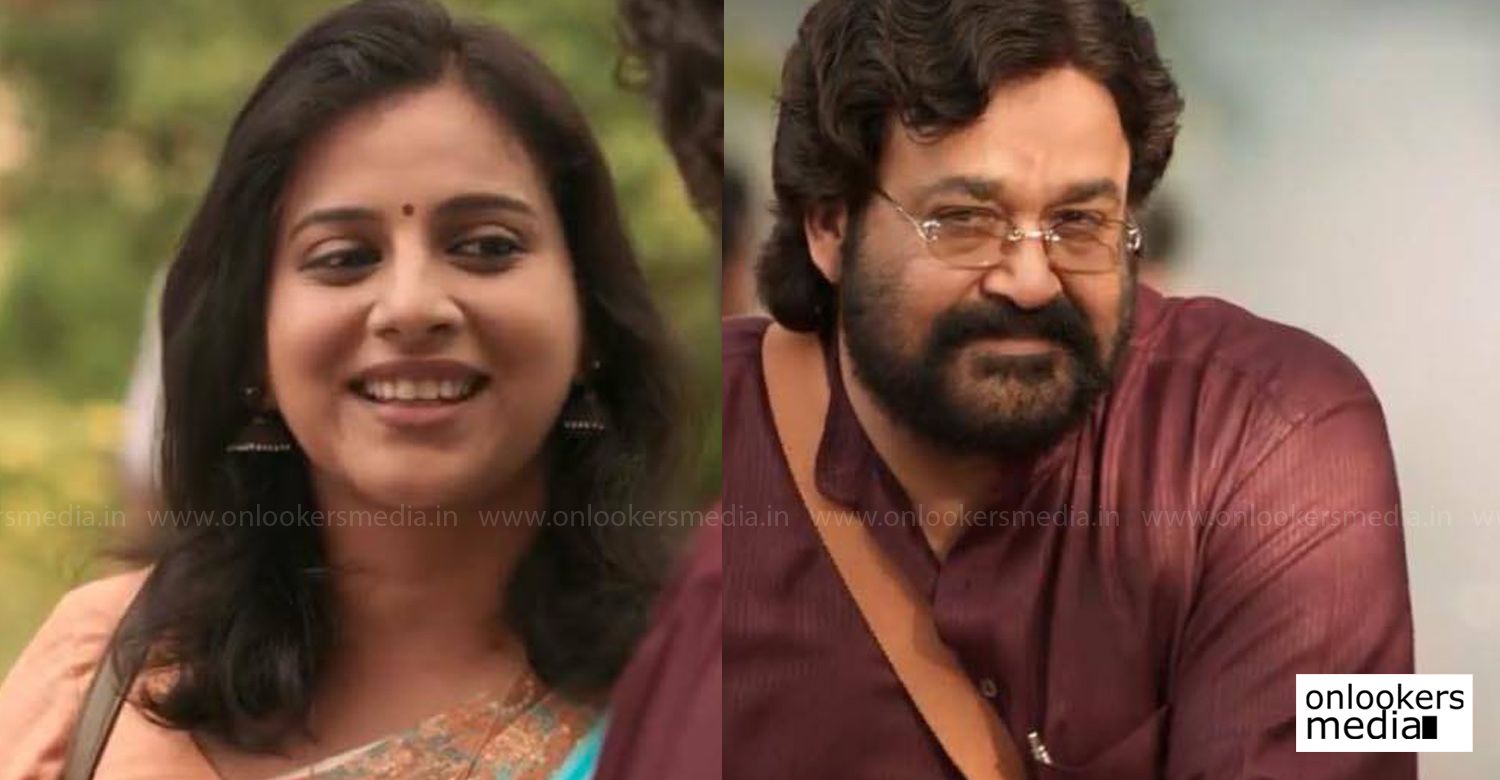 mohanlal, mohanlal new movie, velipadinte pusthakam ,velipadinte pusthakam movie teaser, laljose, laljose new movie, mohanlal upcoming movie,