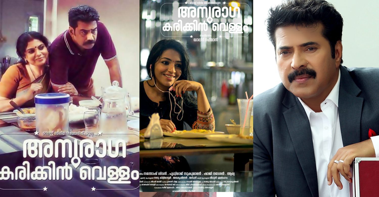 Mammootty , Anuraga Karikkin Vellam ,Anuraga Karikkin Vellam director next movie ,mammootty new movie , Khalid Rahman new movie ,Khalid Rahman new movie news ,Khalid Rahman mammootty new movie news ,Khalid Rahman mammootty movie name