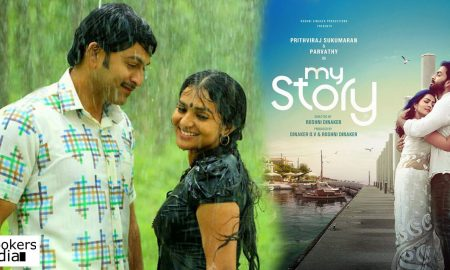 Prithviraj Latest Movie, Parvathy Menon Latest Movie, Roshni Dinaker, My Story Malayalam Movie, Ennu Ninte Moideen's Movie