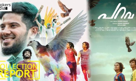 Parava Collection Report 8 Days,Soubin Shahir's Movie Parava Collection Report ,Dulquer Salmaan's Parava Movie Collection Report,Dulquer Salmaan Soubin Shahir Movie Collection Report,Anwar Rasheed's Parava Movie Collection Report,Anwar Rasheed's Parava Movie Collection Report 8 Days