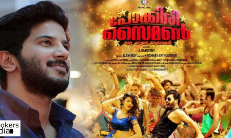Dulquer Salmaan New Movie, Sunny Wayne New Movie, Dulquer Salmaan Sunny Wayne Movie, Jijo Antony's Latest, Sunny Wayne Jijo Antony Movie, Sunny Wayne Prayaga Rose Martin Movie, Jijo Antony Prayaga Rose Martin Movie, Appani Ravi New Movie, Dulquer Salmaan Jacob Gregory Movie, Jacob Gregory New Movie, Dileesh Pothan's Latest, Dileesh Pothan New Movie, Nedumudi Venu New Movie, Saiju Kurup New Movie, K Ambadi's Latest, Dileesh Pothan Dulquer Salmaan Movie, Vijay Latest Movie