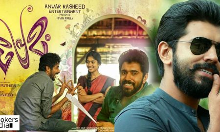 Nivin Pauly Movie,Nivin Pauly New Movie, Nivin Pauly Alphonse Puthren Movie, Alphonse Puthren Movie, Alphonse Puthren's Latest, Krishna Shankar Movie, Shabareesh Varma Movie, Sharafudheen Movie, Siju Wilson Movie,Sharafudheen's Latest