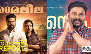 Ramaleela Movie Collection Report,Dileep Movie Collection Report, Dileep Arun Gopy Movie Collection Report,Tomichan Mulakupadam's Movie Ramaleela Collection Report,Arun Gopy's New Movie Collection Report