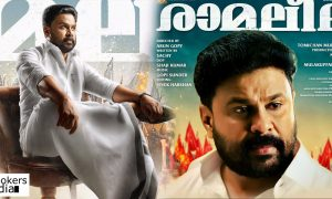 Dileep Latest Movie, Arun Gopi Latest Movie, Radhika Sarathkumar Latest Movie, Tomichan Mulakupadam, Prayaga Rose Martin Latest Movie