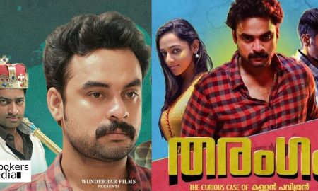 tharangam malayalam movie, tharangam movie, tovino thomas in tharangam, director dominic arun, malayalam movie 2017, dhanush malayalam movie,tharangam malayalam movie, tharangam movie, tovino thomas in tharangam, director dominic arun, malayalam movie 2017, dhanush malayalam movie, Manoj K Jayan New Movie,Dileesh Pothan's Latest,Dileesh Pothan New Movie,Vijayaraghavan New Movie, Alencier Ley Tharangam Movie, Saiju Kurup Movie, Shammi Thilakan New Movie,