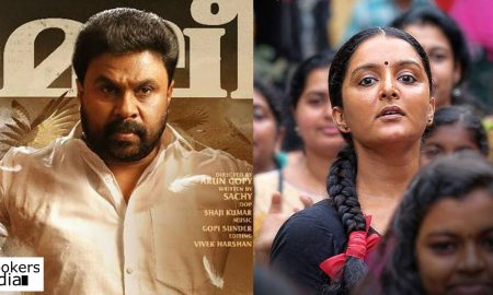 Dileep Movie, Dileep Latest, Dileep New Movie, Dileep Arun Gopi Movie, Arun Gopi Prayaga Rose Martin Movie, Dileep Prayaga Rose Martin Movie,Prayaga Rose Martin New Movie,Manju Warrier New Movie, Manju Warrier's Latest, Phantom Praveen Movie, Martin Prakkat Manju Warrier Movie,Martin Prakkat Joju George Movie