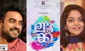 ahaana krishna latest news, ahaana krishna upcoming movie, ahaana krishna tovino thomas movie, tovino thomas new movie, tovino thomas upcoming movie, luca malayalam movie