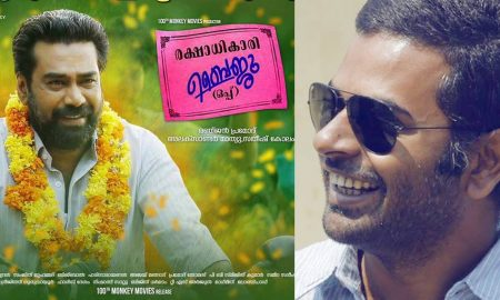 Alphonse Puthren Latest Movie, Biju Menon Latest Movie, Rakshadhikari Baiju Movie, Ranjan Pramod Latest Movie