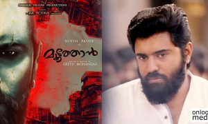 nivin pauly latest news, nivin pauly upcoming movie, moothon latest news, geetu mohandas latest news