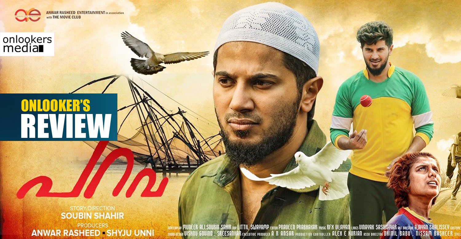 Parava Review ,Parava movie Review ,Parava malayalam movie Review .Parava movie stills ,Parava movie iamges , Soubin Shahir movie review, Anwar Rasheed Dulquer Salmaan movie review , Soubin Shahir movie parava Review , Dulquer Salmaan Parava movie Review , Dulquer Salmaan Soubin Shahir movie review ,Dulquer Salmaan Soubin Shahir movie parava review ,Dulquer Salmaan Soubin Shahir movie parava stills ,Dulquer Salmaan Soubin Shahir movie posters ,Parava hit or flop