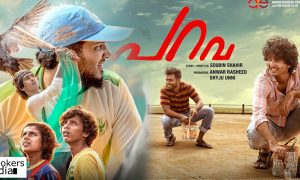 parava latest news, parava release date, dulwuer salmaan upcoming movie, shane nigam upcoming movie