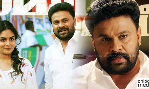 ramaleela latest news, ramaleela release date, dileep latest news, dileep upcoming movie, dileep new movie
