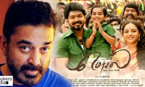 Kamal Haasan,kamal haasan,kamal haasan's latest news,mersal movie,mersal movie latest news,kollywood's latest film news,vijay movie mersal,vijay movie mersal latest news,vijay recent release movie mersal latest news,