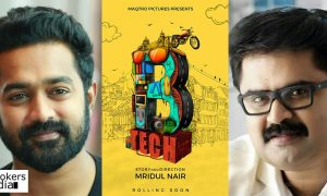 B Tech Malayalam Movie,b tech movie,asif ali,asif ali's next movie,asif ali's latest news,anoop menon,anoop menon's next movie,anoop menon asif ali movie b tech,asif ali movie b tech,anoop menon movie b tech,b tech movie poster,anoop menon asif ali stills,anoop menon's latest news,anoop menon's upcoming movie