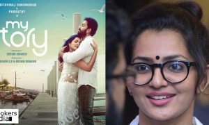 My Story Movie, My Story Malayalam Movie,Parvathy Prithviraj Movie,Parvathy's Next Movie,Parvathy Upcoming Movie, Roshni Dinaker Movie, Roshni Dinaker Movie My Story, Prithviraj Latest News