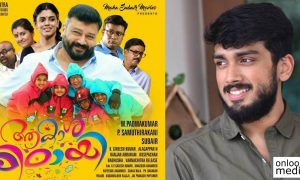 Aakashamittayee Movie,KalidasJayararam,jayaram's latest movie,jayaram's new movie,jayaram movie aakashamittayee,aakashamittayee movie latest news,jayaram