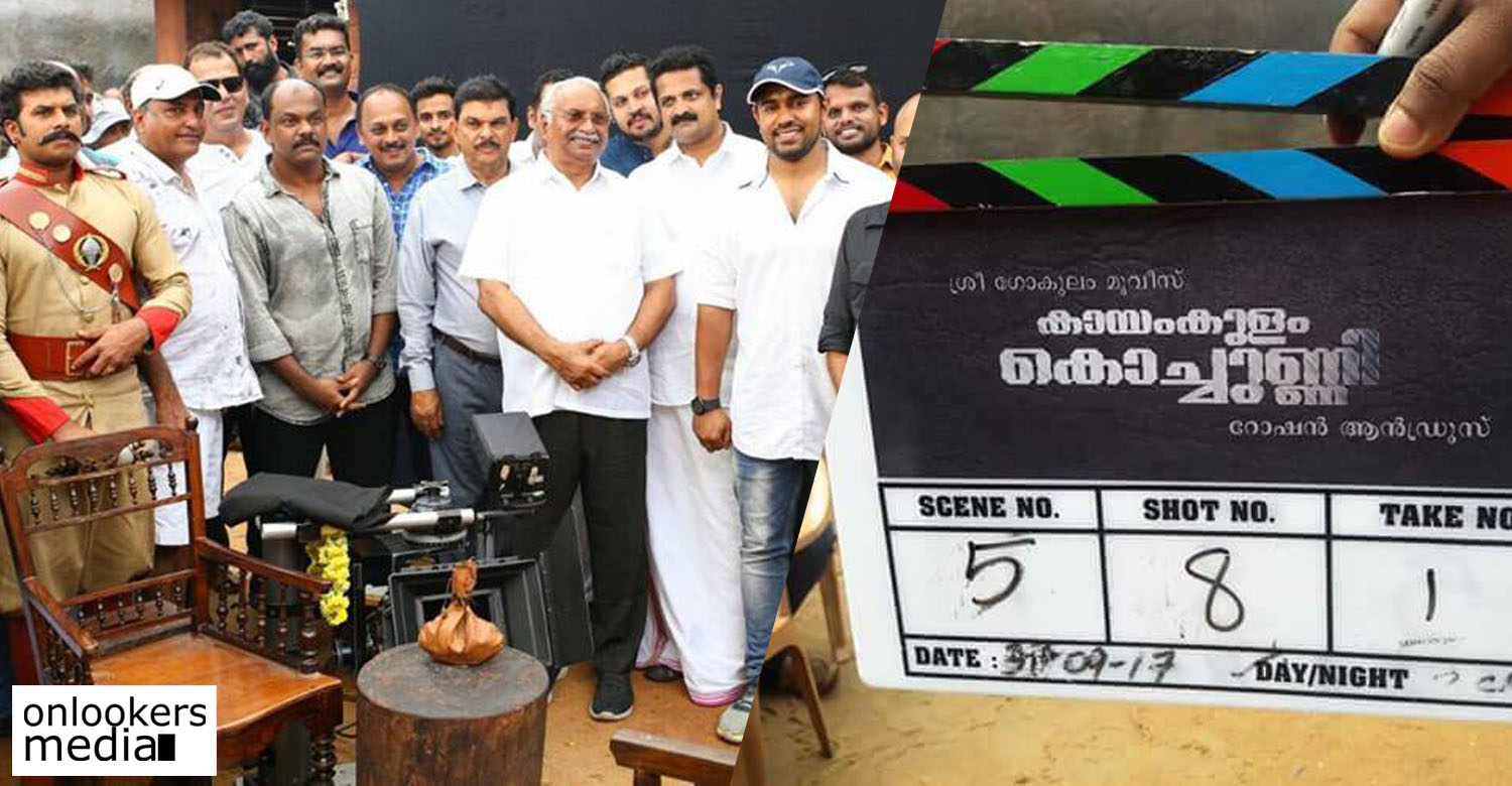 Nivin Pauly's Kayamkulam Kochunni Movie,Nivin Pauly Rosshan Andrews Movie, Rosshan Andrews's Latest, Rosshan Andrews Kayamkulam Kochunni Movie, Gokulam Gopalan's Latest, Gokulam Gopalan's Kayamkulam Kochunni Movie,Sunny Wayne New Movie, Sunny Wayne's Kayamkulam Kochunni Movie,Sunny Wayne Nivin Pauly Movie,Babu Antony's Latest Movie,Babu Antony Nivin Pauly Movie,Sunny Wayne Rosshan Andrews Movie