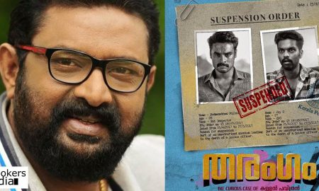 tharangam malayalam movie, tharangam movie, tovino thomas in tharangam, director dominic arun, malayalam movie 2017, dhanush malayalam movie,tharangam malayalam movie, tharangam movie, tovino thomas in tharangam, director dominic arun, malayalam movie 2017, dhanush malayalam movie, Manoj K Jayan New Movie,Dileesh Pothan's Latest,Dileesh Pothan New Movie,Vijayaraghavan New Movie, Alencier Ley Tharangam Movie, Saiju Kurup Movie, Shammi Thilakan New Movie,;