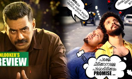 LavaKusha , LavaKusa review ,Lavakusa malayalam movie review ,Lava Kusa movie review ,Lava Kusa movie stills , Neeraj Madhav new movie review , Aju Varghese new movie review , Lava Kusha movie hit or flop ,Gireesh Mano new movie review , Lava Kusa audience response ,Lavakusa malayalam movie audience response , Neeraj Madhav LavaKusa review;