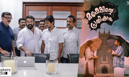 Priyadarshan's Latest Tamil Movie,Maheshinte Prathikaram Tamil Remake Movie Nimir, Udhayanidhi Stalin New Tamil Movie, Udhayanidhi Stalin Priyadarshan Movie,Namitha Pramod Latest Tamil Movie,Namitha Pramod Priyadarshan Movie,