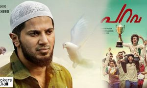 Soubin Shahir's Parava Collection Report,Parava Movie Collection Report,Dulquer Salmaan Movie Parava Collection Report,Dulquer Salmaan Movie Parava,Dulquer Salmaan Soubin Shahir Movie,Anwar Rasheed Movie Parava,Dulquer Salmaan Anwar Rasheed Movie Parava,Latest News Of Parava Movie