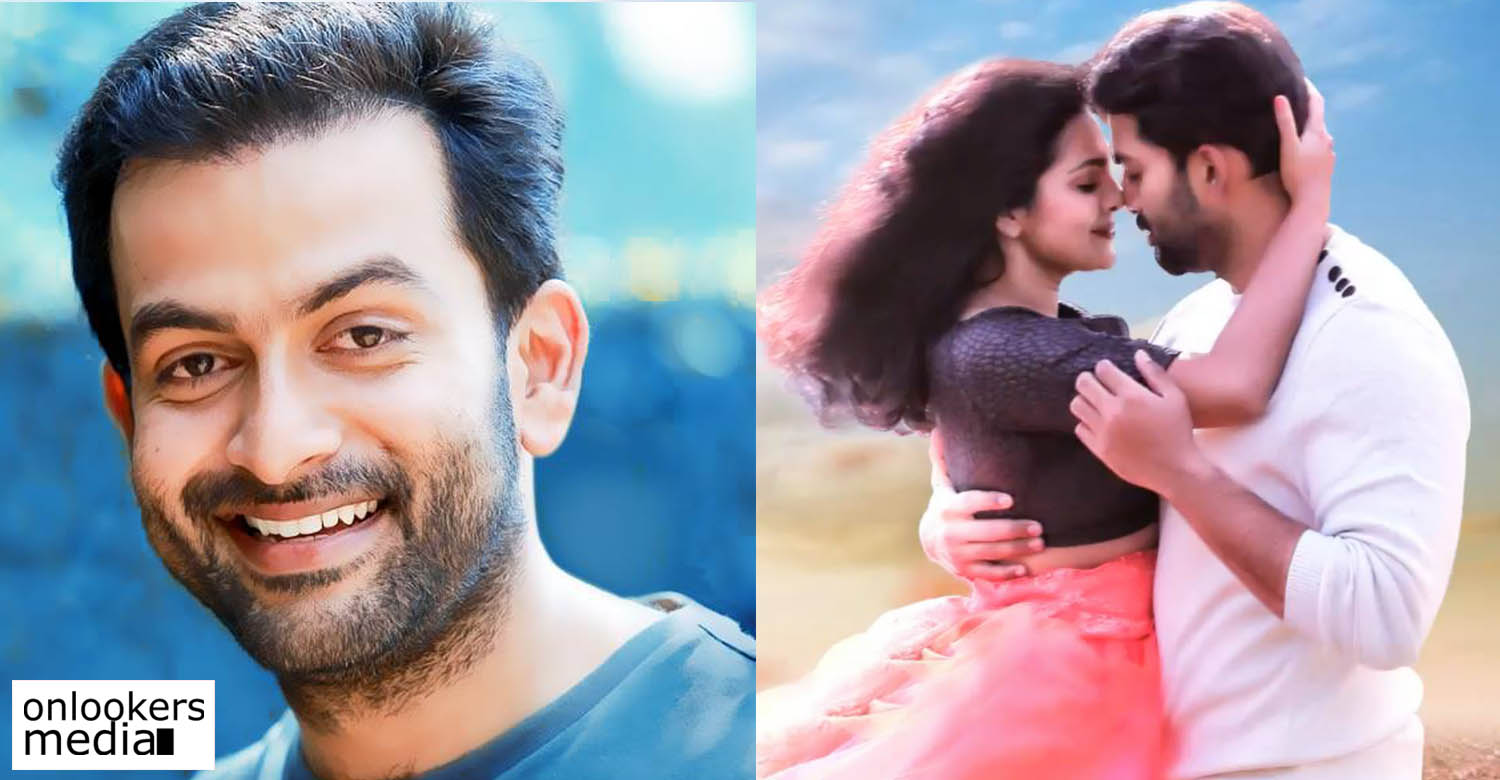 Prithviraj's My Story Movie,Prithviraj's Latest Movie, Prithviraj Movie Stills,Prithviraj New Movie,Prithviraj Next Movie, My Story Movie, My Story Movie Malayalam Movie,Roshni Dinaker's Latest Movie,Roshni Dinaker,'s New Movie,Roshni Dinaker, New Movie With Prithviraj,Roshni Dinaker,'s New Malayalam Movie My Story,Parvathy Movie,Parvathy's Latest Movie,Parvathy With Prithviraj Movie,Parvathy Prithviraj New Malayalam Movie,Prithviraj's Latest News,Parvathy New Movie