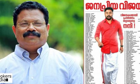 Ramaleela movie,Ramaleela malayalam movie,Tomichan Mulakupadam,Tomichan Mulakupadam's Latest Movie,Tomichan Mulakupadam New Movie,Tomichan Mulakupadam's New Malayalam Movie Ramaleela,After Pulimurugan Tomichan Mulakupadam New Malayalam Movie,Tomichan Mulakupadam's Big Hit Movie,Tomichan Mulakupadam Ramaleela Movie
