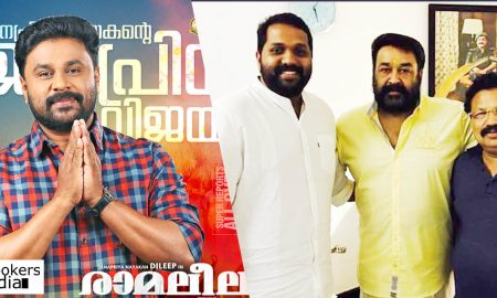 Mohanlal in Ramaleela director Arun Gopy's next,Mohanlal Next Movie,Mohanlal Upcoming Movie,After Ramaleela Arun Gopy's Next Movie, Arun Gopy's Latest Movie, Arun Gopy's Next Movie With Mohanlal,Mohanlal Next Project,Mohanlal 2017 Movie,Mohanlal