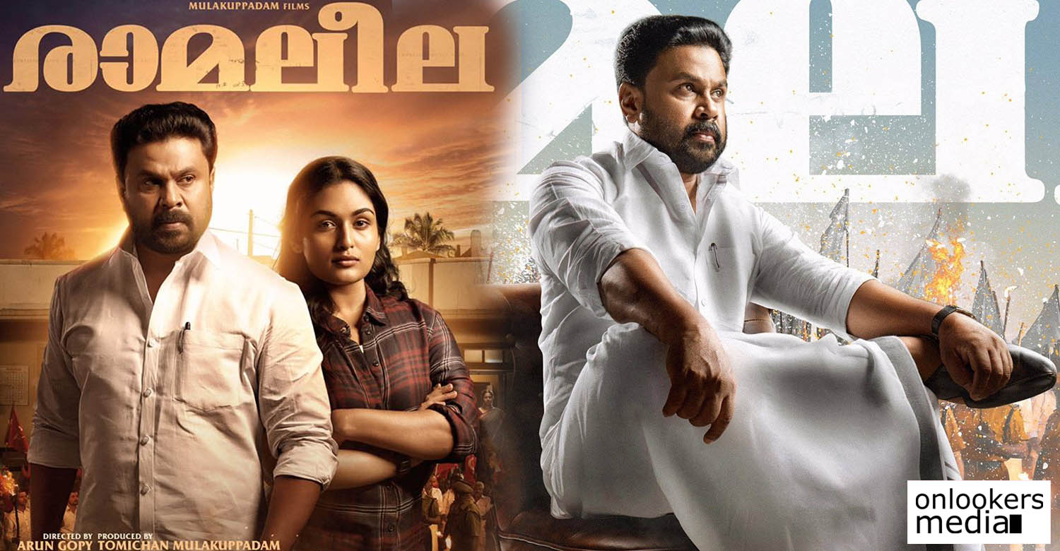 Ramaleela Movie,ramaleela movie,ramaleela movie release details,dileep movie ramaleela,ramaleela movie latest news,ramaleela movie release date of europe