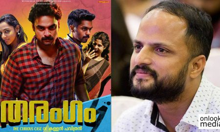 Tharangam Movie,Tharangam Malayalam Movie,Tovino Thomas New Movie,Tovino Thomas Latest Movie,Tovino Thomas Tharangam Movie,Dominic Arun's Latest Movie,Dominic Arun New Movie,Dominic Arun Tharangam Movie,Dominic Arun Tovino Thomas Movie,Dominic Arun Tovino Thomas Movie Tharangam,Balu Varghese New Movie,Balu Varghese Tharangam Movie,Balu Varghese Tovino Thomas Movie,Balu Varghese Tovino Thomas Movie Tharangam,Santhy Balachandran New Movie,Santhy Balachandran Tharangam Movie,Santhy Balachandran Tovino Thomas Movie,Santhy Balachandran Tovino Thomas Movie Tharangam,Santhy Balachandran's Latest Movie,Neha Iyer Tharangam Movie,Neha Iyer's Latest Movie,Neha Iyer New Movie,Neha Iyer Tovino Thomas Movie,Neha Iyer Tovino Thomas Movie Tharangam,Saiju Kurup New Movie,Saiju Kurup Latest Movie,Saiju Kurup Tharangam Movie,Vijayaraghavan New Movie,Vijayaraghavan's Latest Movie,Dhanush's Wunderbar Films New Movie,Dhanush's Wunderbar Films Latest Movie,Dhanush's Wunderbar Films Tharangam Movie,Aswhin Raju New Movie,Aswhin Raju Latest Hit,