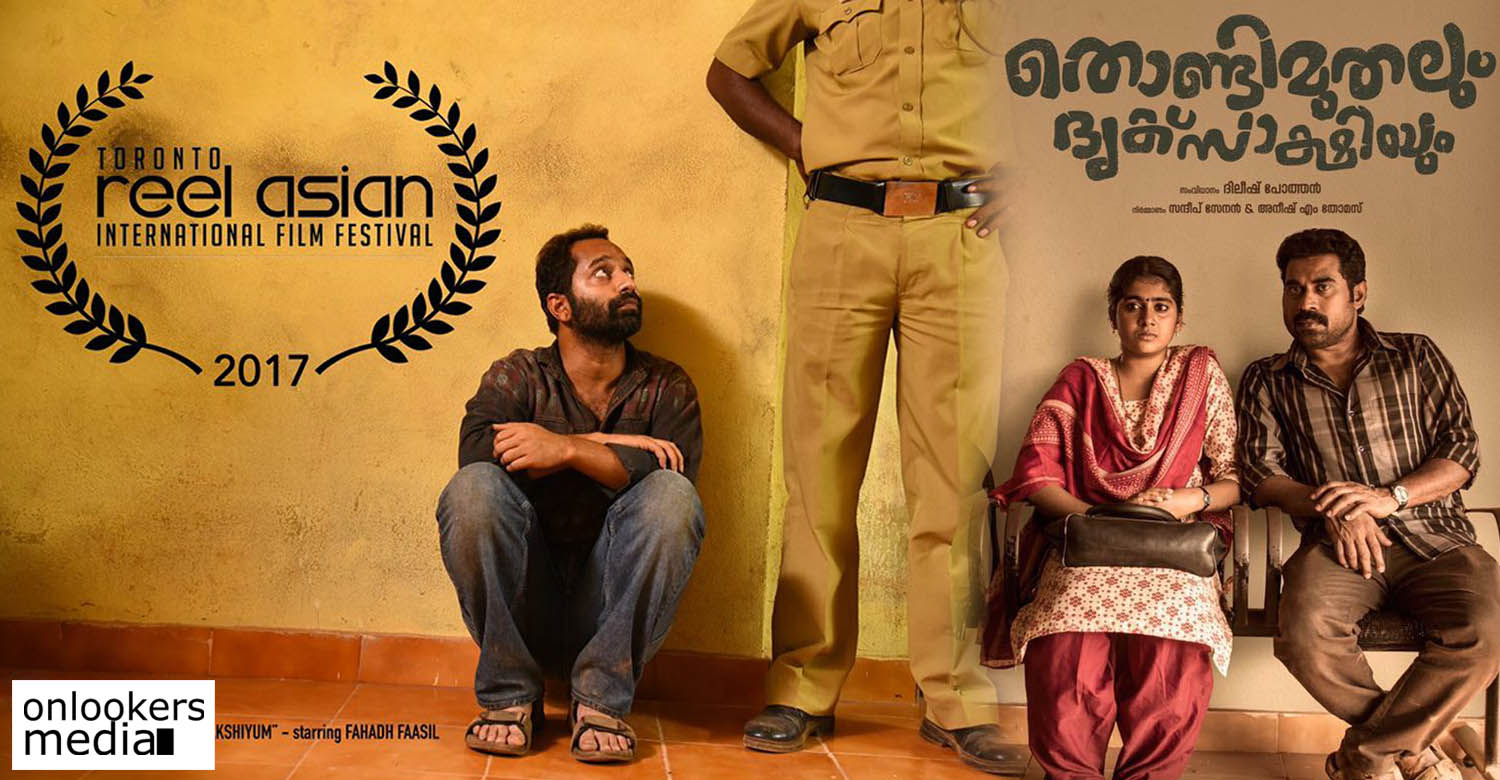 Reel Asian Toronto International Film Festival News,Thondimuthalum Driksakshiyum Movie,Film News,Latest Film News, Dileesh Pothan's Thondimuthalum Driksakshiyum,Malayalam Film News,Thondimuthalum Driksakshiyum Film Latest Report