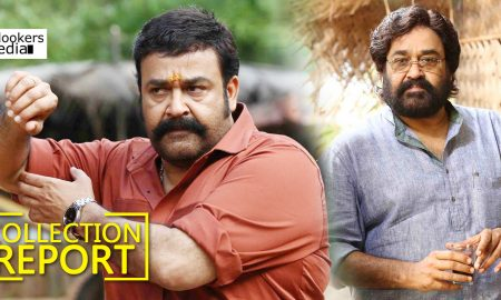 Velipadinte Pusthakam Collection Report , Kerala Box Office Velipadinte Pusthakam Collection , Velipadinte Pusthakam Collection 30 days collection report ,Velipadinte Pusthakam 30days collection ,mohanlal movie Velipadinte Pusthakam collection report ,mohanlal laljose movie collection report ,Velipadinte Pusthakam hit or flop ,Velipadinte Pusthakam posters ,Velipadinte Pusthakam 30 days poster