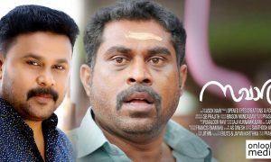Savari Movie,savari malayalam movie,Suraj Venjaramoodu's Savari Movie,Suraj Venjaramoodu's Next Movie,suraj venjaramoodu,dileep,dileep's movie savari,dileep suraj venjaramoodu movie,savari movie suraj venjaramood look,Ashok Nair's Movie Savari,dileep quest role movie,malayalam film latest news