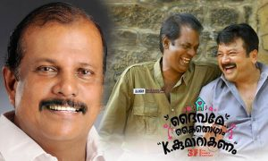 Daivame Kaithozham K Kumarakanam Movie,PC George,Latest Malayalam Film News,pc george's latest news,pc george's recent film,jayaram's next movie,jayaram,jayaram's upcoming movie,jayaram pc george movie,salim kumar's latest movie,salim kumar's next movie,salim kumar pc george movie,salim kumar jayaram movie