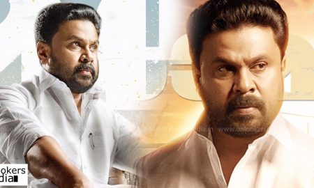 ramaleela latest news, ramaleela satellite rights, ramaleela movie, ramaleela satellite rights amount, dileep latest news, dileep new movie, mazhavil manorama latest news