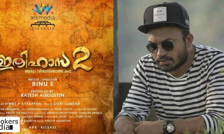 Ithihasa 2, Ithihasa 2 Movie, Ithihasa 2 Malayalam Movie,Soubin Shahir Ithihasa 2,Soubin Shahir's Latest Movie,Soubin Shahir Next Movie,Soubin Shahir Upcoming Movie,Soubin Shahir Binu S Movie,Binu S Latest Movie,Binu S Upcoming Movie,Binu S Ithihasa 2 Movie,Soubin Shahir Stills